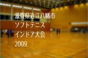 滋賀県近江八幡市ソフトテニスインドア大会2009