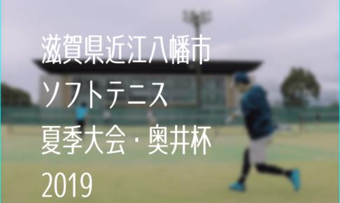 滋賀県近江八幡市夏季ソフトテニス大会・奥井杯2019