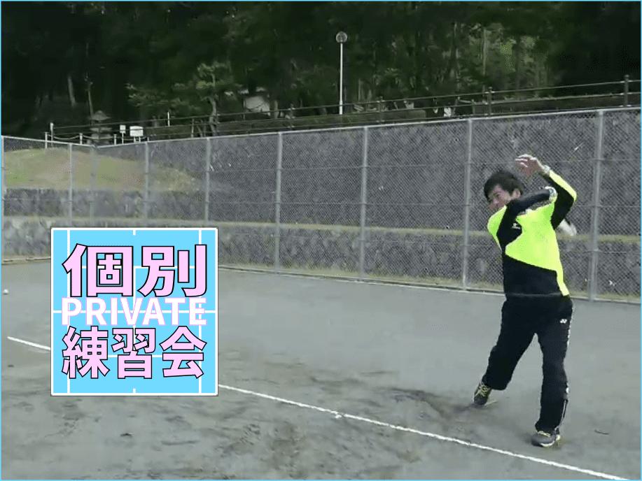 2019/10/13(日) ソフトテニス・個別練習会(個人レッスン)