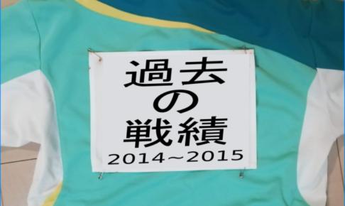 過去の戦績 2014年4月~2015年3月