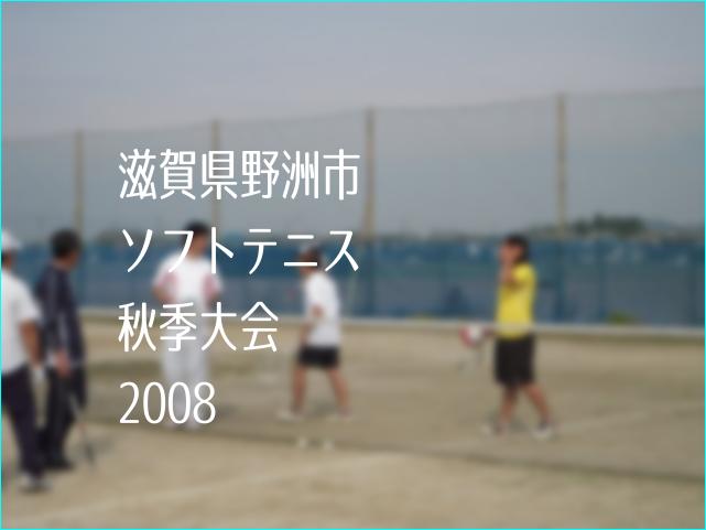 滋賀県野洲市ソフトテニス秋季大会2008