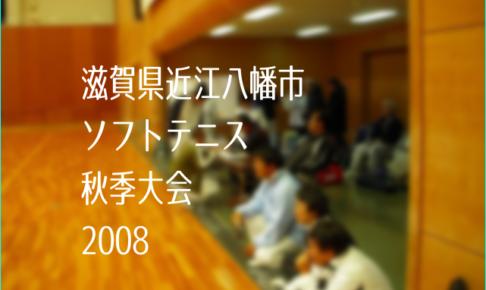 滋賀県近江八幡市ソフトテニス秋季大会2008
