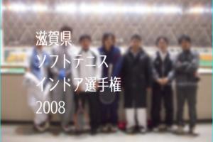 滋賀県ソフトテニスインドア選手権2008