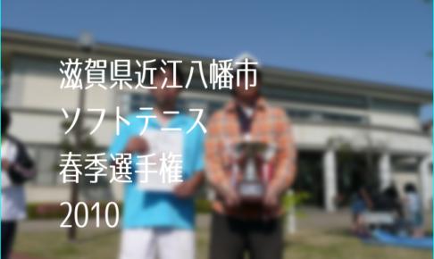 滋賀県近江八幡市ソフトテニス春季選手権2010
