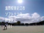 滋賀県東近江市ソフトテニス秋季大会2011