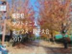 滋賀県ミックス・親子ソフトテニス大会2017
