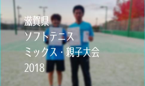 滋賀県ミックス・親子ソフトテニス大会2018