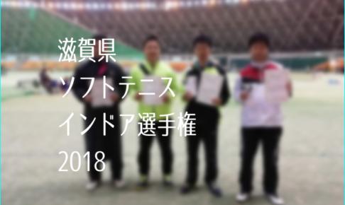 滋賀県ソフトテニスインドア選手権2018