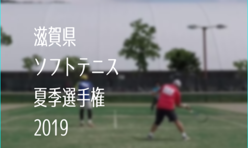 滋賀県ソフトテニス夏季選手権2019