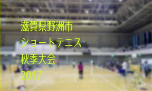 滋賀県野洲市ショートテニス秋季大会2017