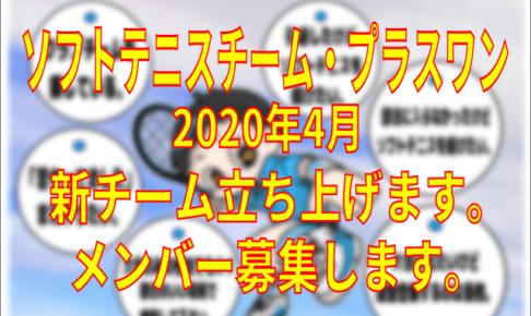 2020年4月ソフトテニスチーム・プラスワン発足に向けてメンバーを募集します。