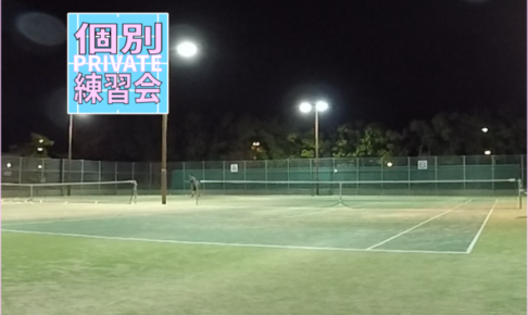 2019/11/07(木) ソフトテニス・個別練習会