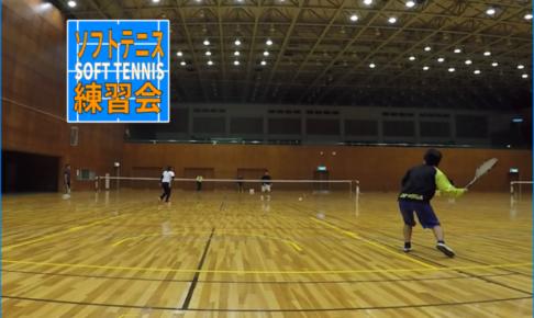 2019/11/26(火) ソフトテニス練習会@滋賀県