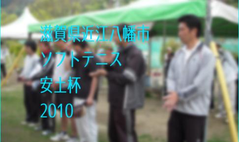 滋賀県近江八幡市ソフトテニス安土杯2010
