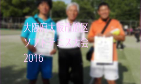 大阪府大阪市旭区ソフトテニス大会2016