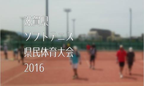 滋賀県県民体育大会・ソフトテニス競技2016