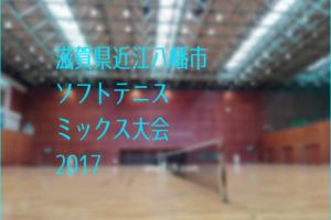 滋賀県近江八幡市ソフトテニスミックス大会2017・中止
