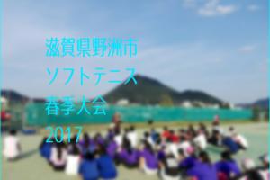 滋賀県野洲市ソフトテニス春季大会2017