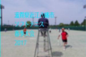 滋賀県近江八幡市ソフトテニス春季大会2017
