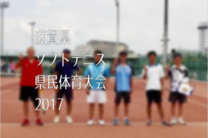 滋賀県ソフトテニス県民体育大会2017