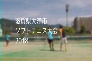 滋賀県大津市ソフトテニス大会2018