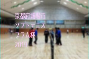 京都府城陽市ソフトテニス・プラム杯2019