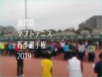 滋賀県ソフトテニス春季選手権2019