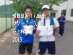 滋賀県近江八幡市ソフトテニス安土杯2019