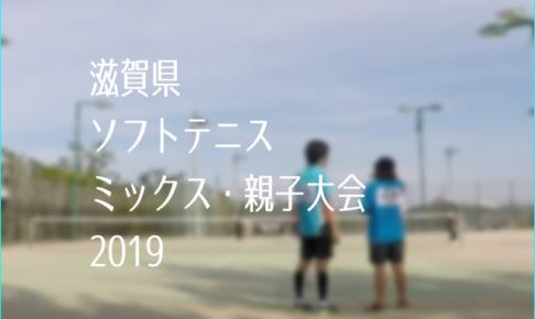 滋賀県ミックス・親子ソフトテニス大会2019