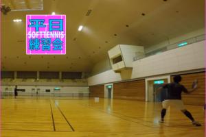 2019/12/12(木) ソフトテニス・平日練習会@滋賀県
