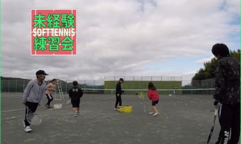 2019/11/30(土) ソフトテニス・未経験者練習会@滋賀県