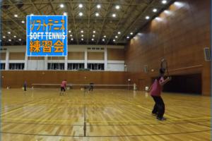 2019/12/17(火) ソフトテニス練習会@滋賀県
