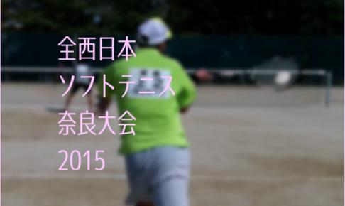 全西日本ソフトテニス奈良大会2015