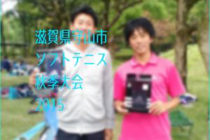 滋賀県守山市ソフトテニス秋季大会2015