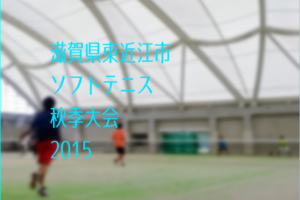 滋賀県東近江市ソフトテニス市長杯2015