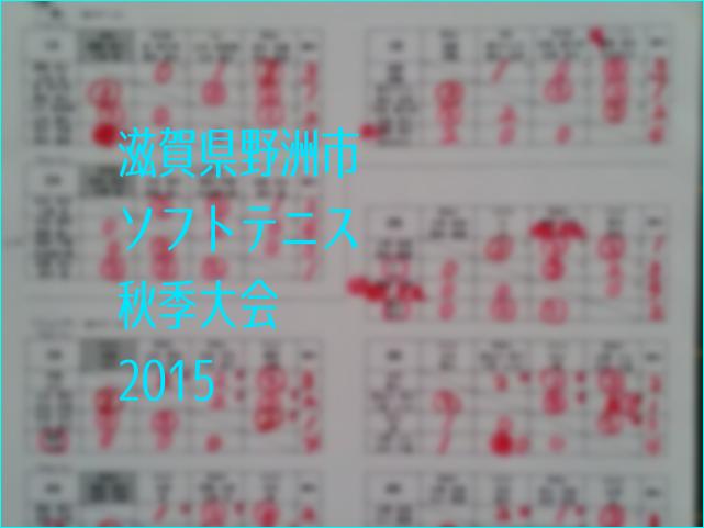滋賀県野洲市ソフトテニス秋季大会2015
