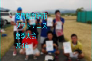 滋賀県野洲市ソフトテニス夏季大会2016