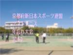 京都府新日本スポーツ連盟ソフトテニス年忘れ大会2019