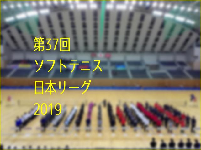 ソフトテニス 日本リーグ2019