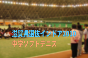 中学ソフトテニス 滋賀県選抜インドア2010