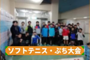 2020/01/13(月祝) ソフトテニス・ぷち大会・2ペア団体戦(と次回の募集)