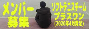 ソフトテニスチームメンバー募集してます。