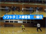 2020/01/06(月) ソフトテニス練習会@滋賀県