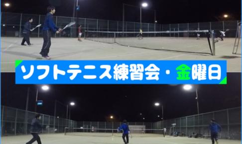 2020/01/10(金) ソフトテニス練習会@滋賀県
