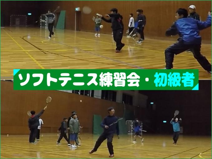 2020/01/11(土) ソフトテニス・初級者練習会@滋賀県