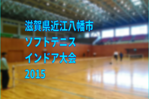 滋賀県近江八幡市インドア大会2015