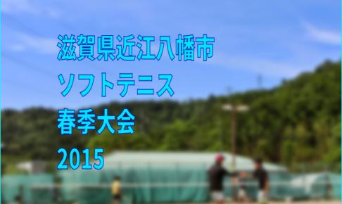 滋賀県近江八幡市ソフトテニス春季大会2015