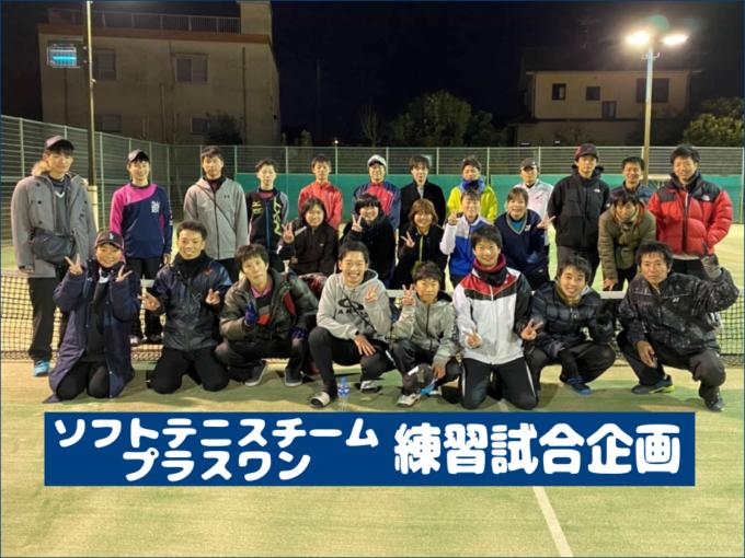 2020/01/04(土) ソフトテニスチーム・プラスワン練習試合/FTクラブ