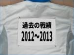 過去の戦績 2012年4月~2013年3月 プラスワン ソフトテニス