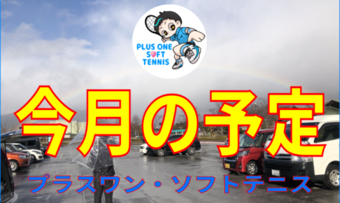 予定と案内 プラスワン・ソフトテニス/スポンジボールテニス 滋賀県 近江八幡市 東近江市